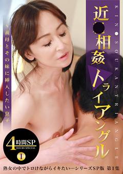 【熟女動画】近●相姦トライアングル4時間SP(1)