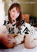 五十路マダムが集う秘密のセンズリ鑑賞会(3)