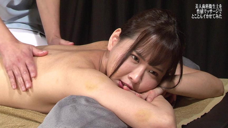 美人歯科衛生士を性感マッサージでとことんイカせてみた 画像 1