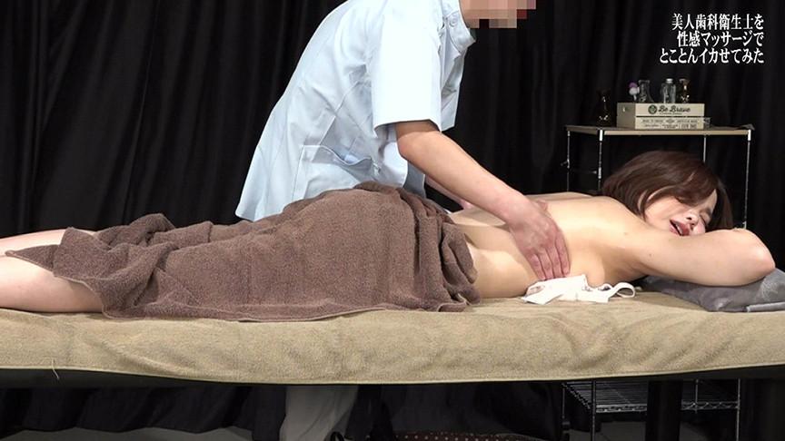 美人歯科衛生士を性感マッサージでとことんイカせてみた 画像 7