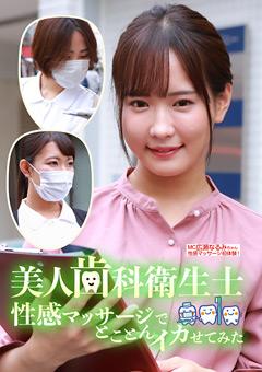 【広瀬なるみ動画】準美女歯科衛生士を性感エロマッサージでとことんイカせてみた -素人