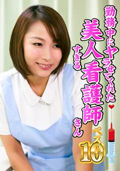 【素人動画】準勤務中にヤラせてくれた美女すぎる看護師さんベスト10