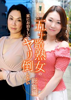 【ユキ動画】五十路熟女の家にお泊りしてヤリ倒したい1-ユキからエリ -熟女