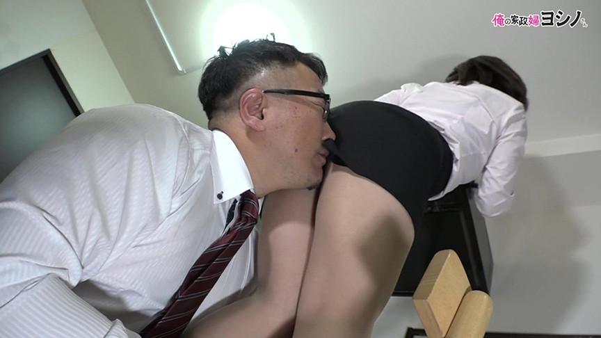 俺の家政婦ヨシノさん 画像 5