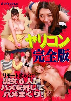 ヤリコン完全版~男女6人がハメを外してハメまくり!