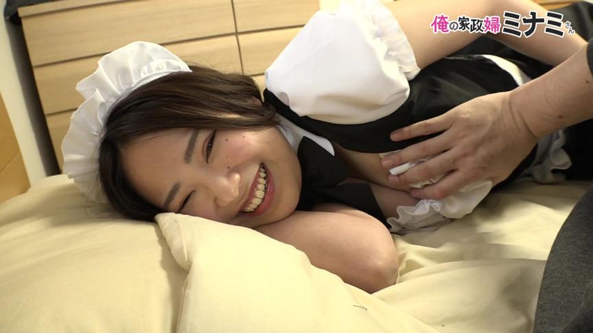 俺の家政婦ミナミさん(3) 画像 8