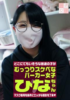 【ひな動画】マスク着用を条件に撮影を了承してくれた-ひなちゃん -素人