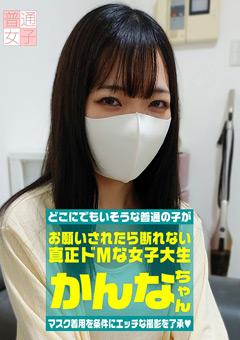 マスク着用を条件に自宅で初めてのAV出演 かんな