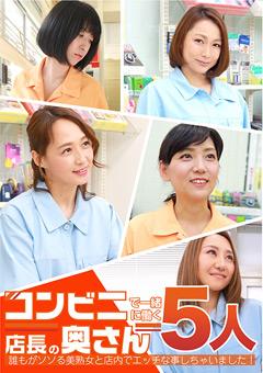 【熟女動画】準コンビニで一緒に働く店長の奥様5人