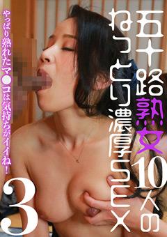 五十路熟女10人のねっとり濃厚SEX(3)
