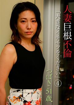 【野村つばき動画】準人妻巨根不倫「大きなイチモツをください」(4) -熟女