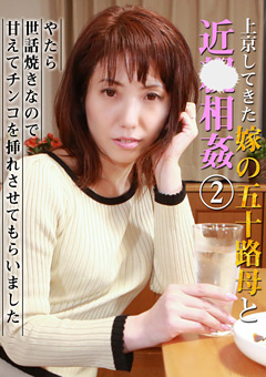 上京してきた嫁の五十路母と近●相姦(2)