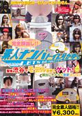 素人ナンパトイレ号がゆく 渋谷でモデル級美人ゲット!
