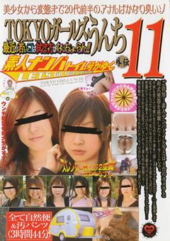 素人ナンパトイレ号がゆく外伝 TOKYOガールズうんち11 最近の若いコは拭き方がなっちょらん!!