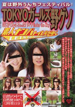 素人ナンパトイレ号がゆく 外伝 TOKYOガールズ野グソ