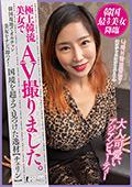 【配信専用】極上韓流美女でAV撮りました。【チェリン】