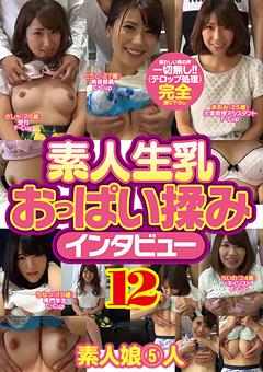 【さしゃ動画】素人生乳おっぱい揉みインタビュー12-マニアック