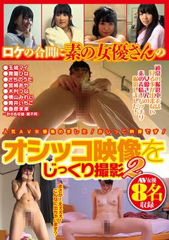 【玉城マイ動画】ロケの合間にAV女優さんのオシッコ映像をじっくり撮影2-スカトロ