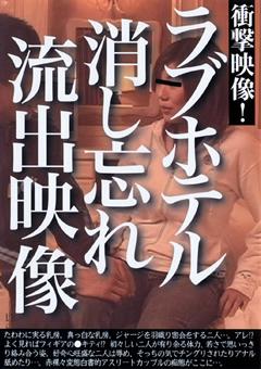 安藤●姫激似巨乳娘 ラブホテル消し忘れ流出映像