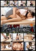 丸ノ内OL専門マッサージ治療院4