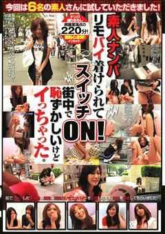 素人ナンパ リモバイ着けられてスイッチON! 街中で恥ずかしいけどイっちゃった。