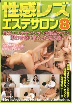 性感レズエステサロン8