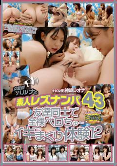 女監督ハルナの素人レズナンパ43友達同士で全裸ベロちゅ~イキまくり体験12