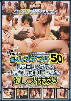 女監督ハルナの素人レズナンパ50
