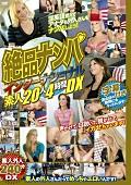 絶品ナンパ インターナショナル素人20人4時間DX|人気の美女動画DUGA