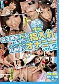 女子校生15人オマ○コ指入れオナニー vol.2