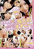 女子校生15人オマ○コ指入れオナニー vol.3