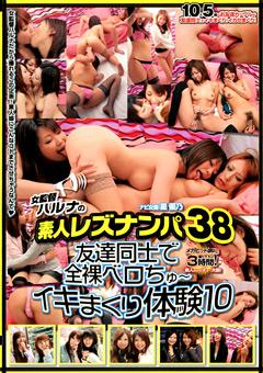 女監督ハルナの素人レズナンパ38 友達同士で全裸ベロちゅ~イキまくり体験10