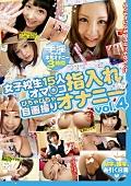 女子校生15人オマ○コ指入れオナニー vol.4