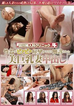 性器がビクビク痙攣するほど触診された美巨乳妻中出し