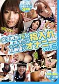 女子校生15人オマ○コ指入れオナニー vol.6