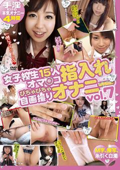 女子校生15人 オマ○コ指入れぴちゃぴちゃ自画撮りオナニー vol.7