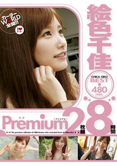 絵色千佳Premium