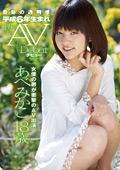 平成6年生まれ 初のAVデビュー あべみかこ18歳|ファン待望の激エロ作品