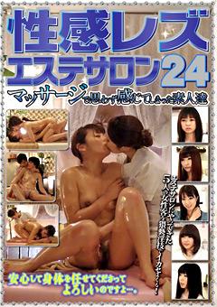性感レズエステサロン24