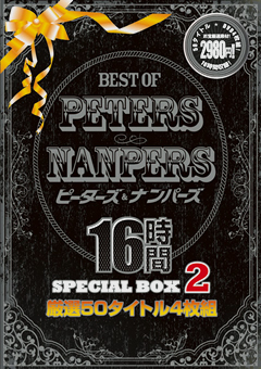 BEST OF PETERS&NANPERS 16時間 SPECIAL BOX 2
