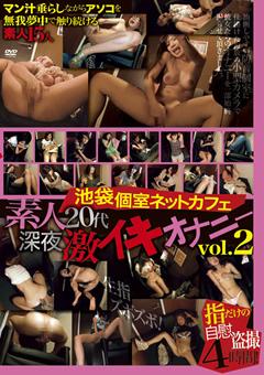 池袋 個室ネットカフェ 素人20代深夜激イキオナニー vol.2