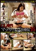 丸ノ内OL専門マッサージ治療院16