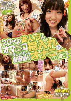 20代の素人15人 オマ○コ指入れびしょびしょ自画撮りオナニー vol.3