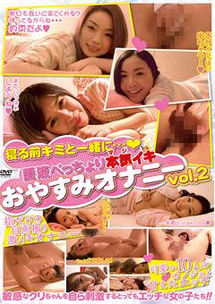寝る前キミと一緒に… 愛液べっちょり本気イキおやすみオナニー vol.2