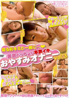 寝る前キミと一緒に… 愛液べっちょり本気イキおやすみオナニー vol.3