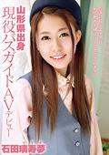 山形県出身 現役バスガイド AVデビュー 石田璃寿夢