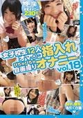 女子校生12人オマ○コ指入れオナニー vol.18