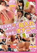 女子校生12人オマ○コ指入れオナニー vol.19