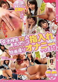 女子校生12人オマ○コ指入れぴちゃぴちゃ自画撮りオナニー vol.19