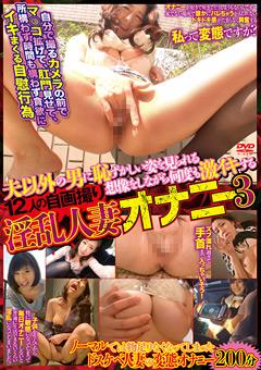 何度も激イキする12人の自画撮り 淫乱人妻オナニー3…》激エロ・フェチ動画専門|ヌキ太郎